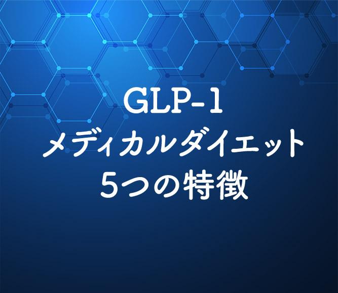GLP-1メディカルダイエット5つの特徴