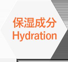 保湿成分Hydration