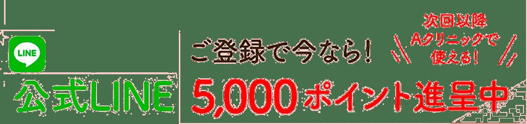 公式LINE登録で5000ポイント贈呈