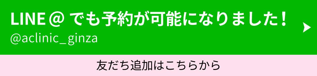 LINE@銀座
