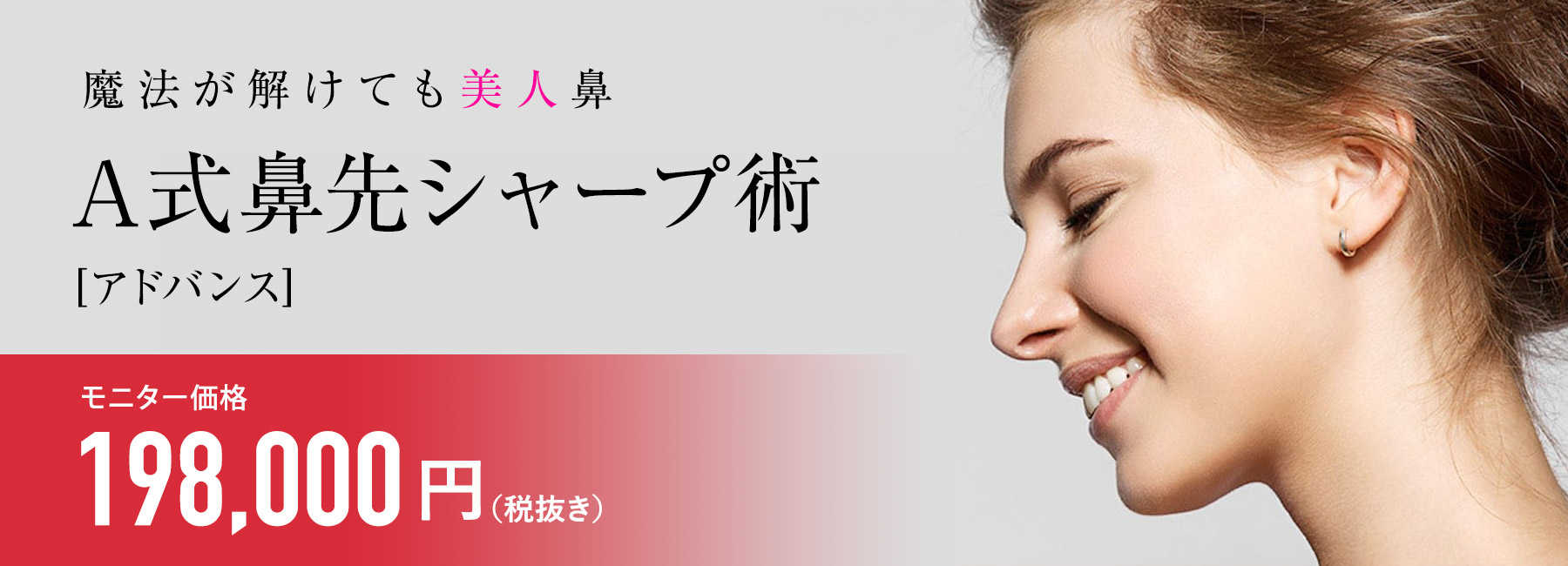 A式鼻先シャープ術