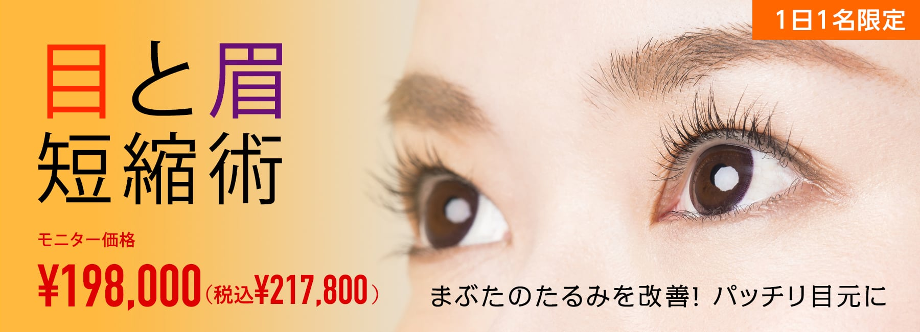 目と眉短縮術