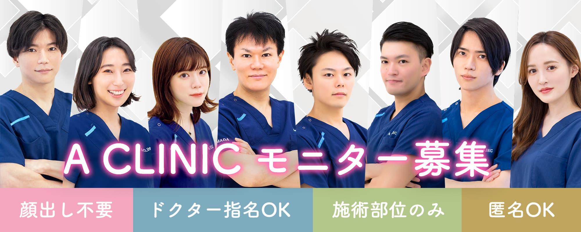 A CLINICモニター募集