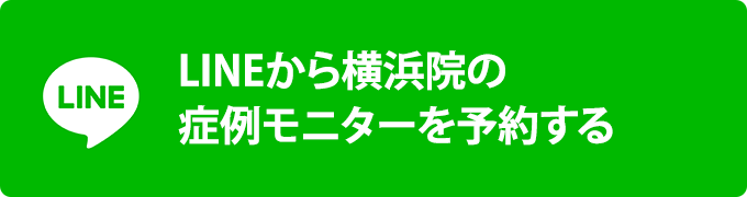 LINEから横浜院の症例モニターを予約する