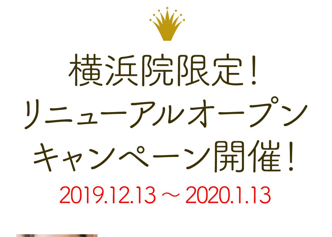 横浜院限定!リニューアルオープンキャンペーン開催!