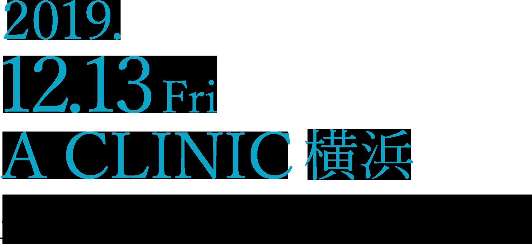 2019.12.13 A CLINIC横浜拡大&移転リニューアル
