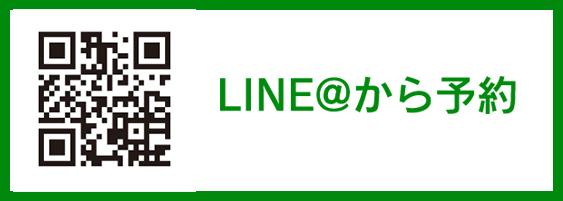 横浜院 Line予約