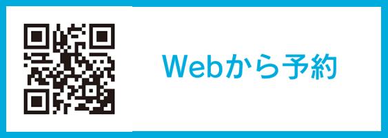 横浜院 WEB予約