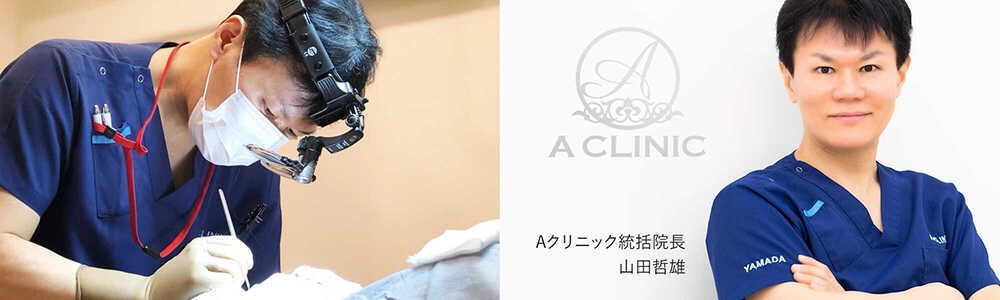 A CLINICの統括院長 山田哲夫