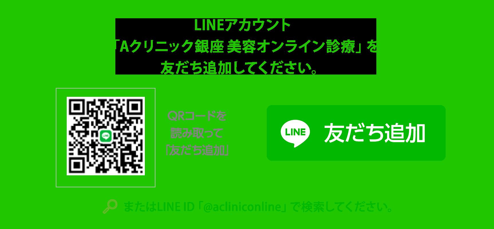 LINEアカウント「Aクリニック銀座 美容オンライン診療」を友だち追加してください。