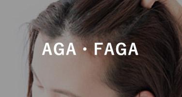 AGA・FAGA
