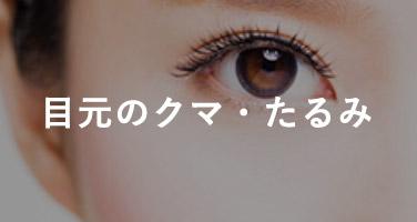 目のたるみ・くま