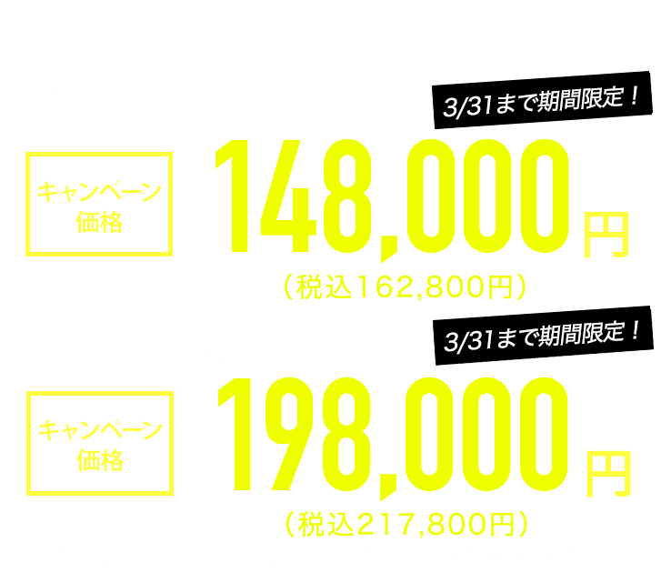 A式鼻先シャープ術キャンペーン!アドバンス通常価格298,000円→198,000円 アペックス通常価格498,000円→248,000円
