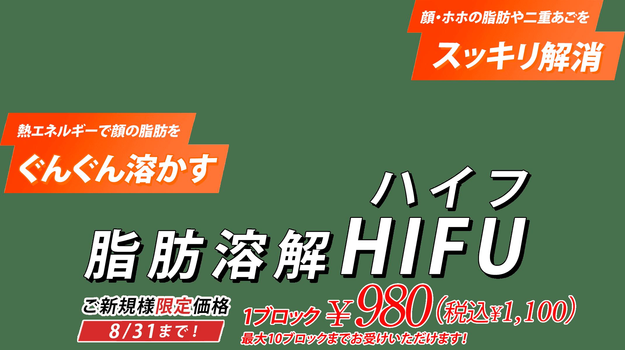 脂肪溶解HIFU(ハイフ)
