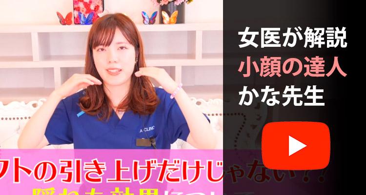 小顔の達人 美容外科医かな先生
