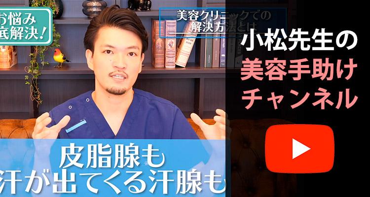 美容外科医小松の美容手助けチャンネル