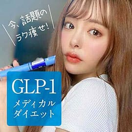 GLP-1メディカルダイエット