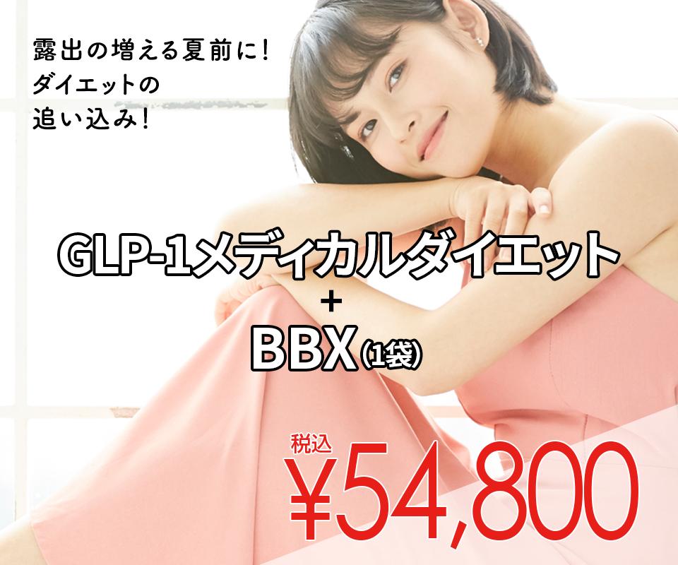 GLP1+BBX
