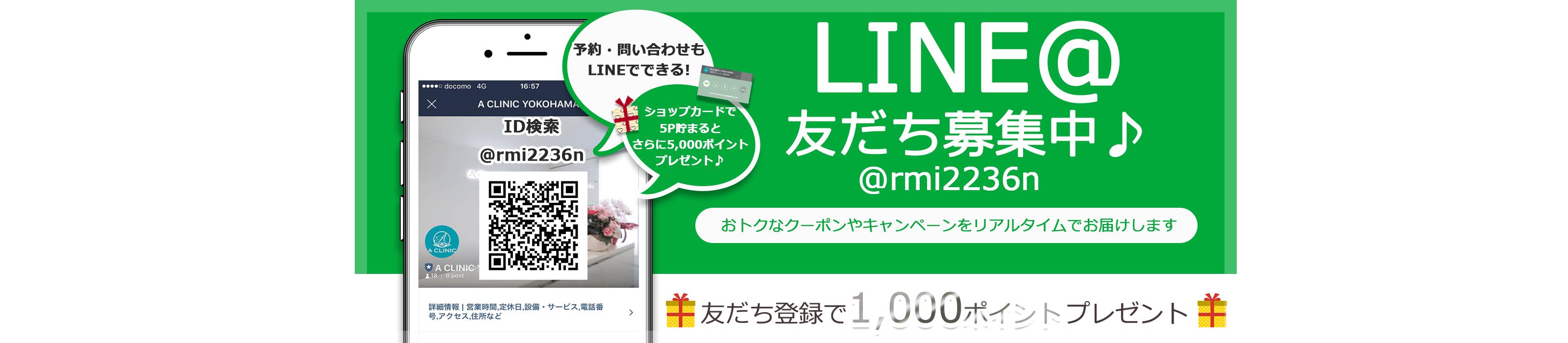 友だち登録で1,000ポイントプレゼント A CLINIC公式アカウントLINE@開設のおしらせ