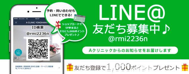 友だち登録で1,000ポイントプレゼント!A CLINIC公式アカウントLINE@開設のおしらせ