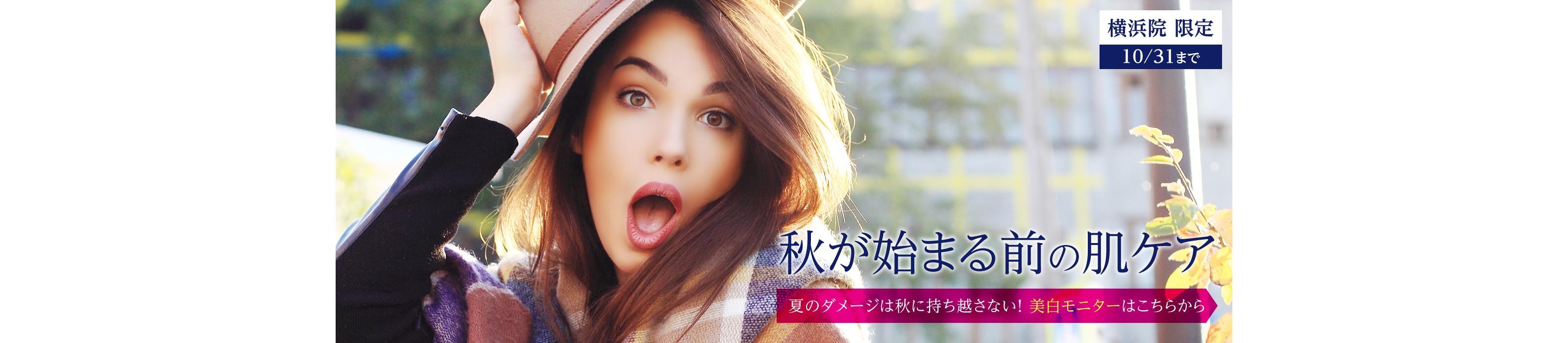 【横浜院限定】秋が始まる前の肌ケア「シミ・ソバカス」「肌のゴワつき」解消!