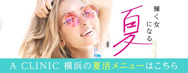 輝く女になる A CLINIC横浜の夏活メニュー