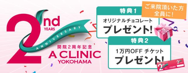 A CLINIC 横浜は2周年を迎えました!