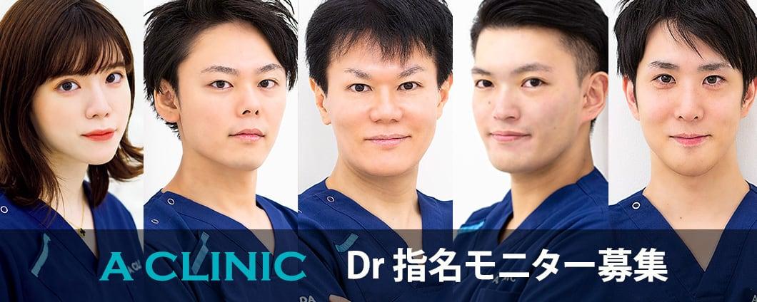 ドクター別モニター