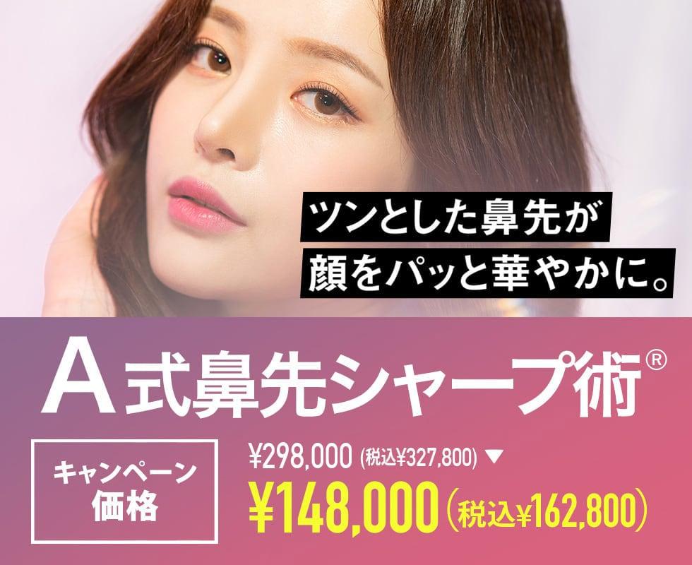 A式鼻先シャープ術モニター募集198,000円