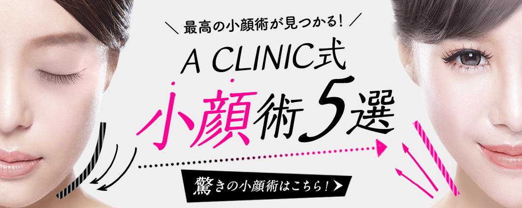 A CLINIC 2019 小顔特集