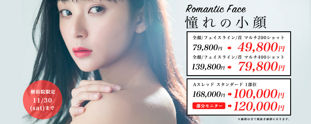 Aクリニック横浜 11月のおすすめメニュー