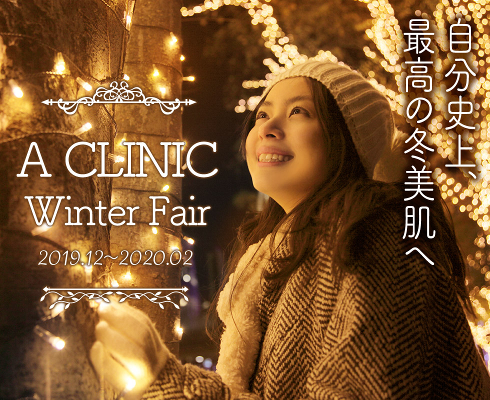A CLINIC横浜の冬のおすすめメニュー