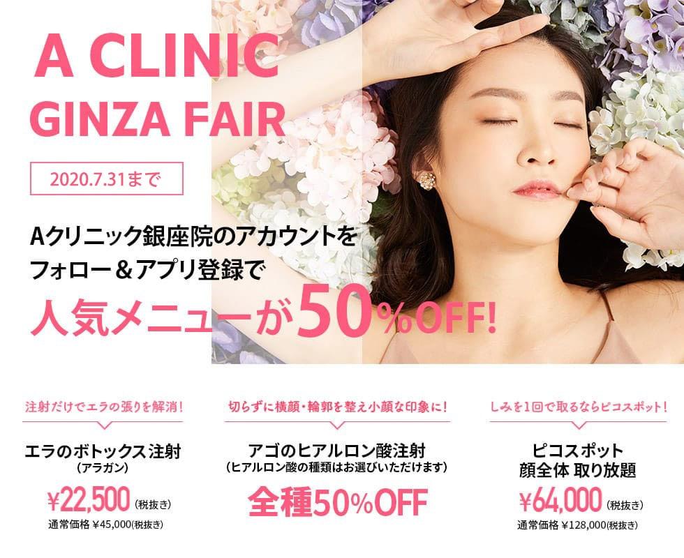 A CLINIC銀座 キャンペーン